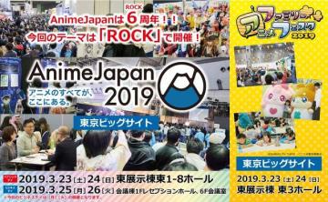 AnimeJapan 2019 TOPバナー