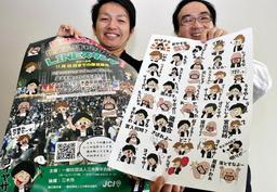 全40種類のLINEスタンプをPRする三木JCの宮本大輔さん(左)と岡田泰典さん=三木市役所