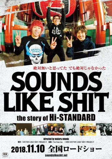 映画『SOUNDS LIKE SHIT : the story of Hi-STANDARD』メインビジュアル - (C)SOUNDS LIKE SHIT PROJECT