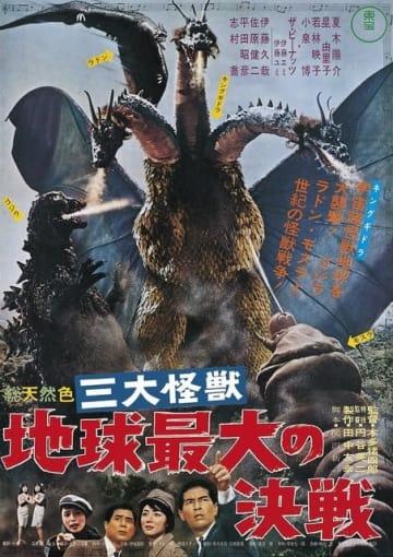 映画『三大怪獣 地球最大の決戦』ポスター(C)2018 TOHO CO., LTD.