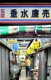 ノスタルジックな雰囲気がただよう垂水廉売市場=神戸市垂水区神田町