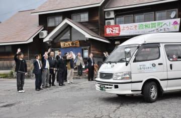 関係者に見送られ出発する湯川温泉湯けむりタクシー