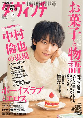 中村倫也さんが表紙を飾った「ダ・ヴィンチ」11月号