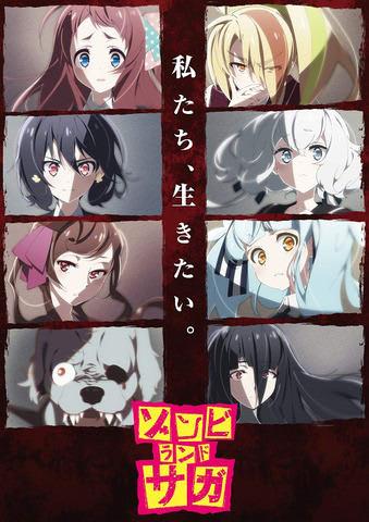 テレビアニメ「ゾンビランドサガ」のビジュアル(C)ゾンビランドサガ製作委員会