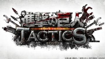 DeNAがスマートフォン向け新作タイトル『進撃の巨人TACTICS』を正式発表!ゲーム画面が確認できるTVCMも公開