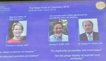 3日、スウェーデンの王立科学アカデミーがノーベル化学賞の授与を発表した(左から)米国のフランシス・アーノルド氏、米国のジョージ・スミス氏、英国のグレゴリー・ウインター氏(AP=共同)