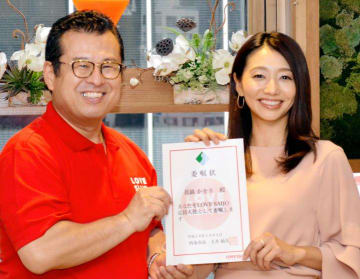 「LOVE SAIJO応援大使」に就任し、玉井敏久西条市長(左)から委嘱状を受け取る眞鍋かをりさん=3日午後、東京・新橋