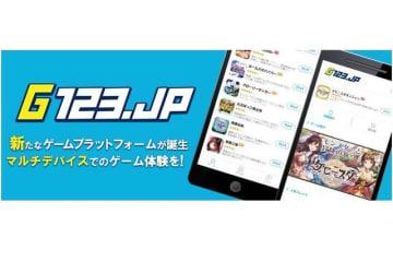 HTML5に特化したゲームサービス「G123.jp」が始動─DLや会員登録は不要、利用料金は基本無料