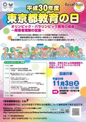「東京都教育の日」記念行事