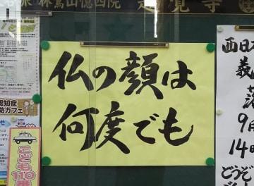 8月19日にツイッターに投稿された超覚寺の掲示板(同寺提供)