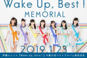 ベストアルバム「Wake Up,Best!MEMORIAL」を2019年1月23日に発売する「Wake Up,Girls!」