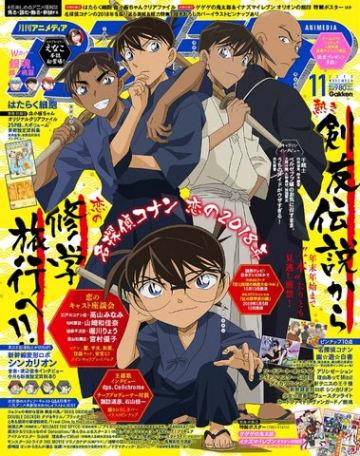 10月10日発売の「アニメディア」11月号(学研プラス)の表紙