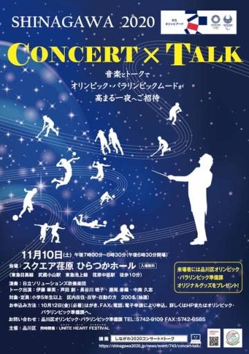 オリンピック名曲コンサート&トークセッション「SHINAGAWA 2020 CONCERT×TALK」開催