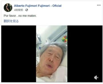 フェイスブックのビデオ映像で「殺さないで」と訴えるペルーのフジモリ元大統領(共同)