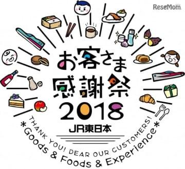 「JR東日本お客さま感謝祭2018」