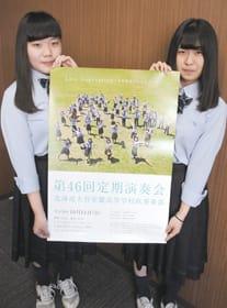 14日に開かれる定期演奏会をPRする木村部長(右)と矢野副部長