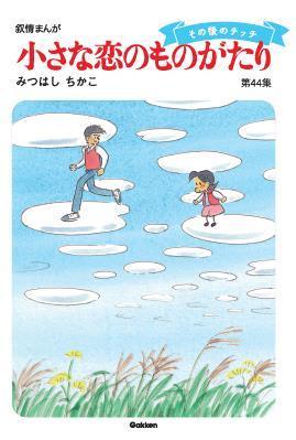 マンガ「小さな恋のものがたり」第44集のカバー