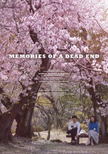 海外版ティザービジュアル - (C) 2018 「Memories of a Dead End」 FILM Partners