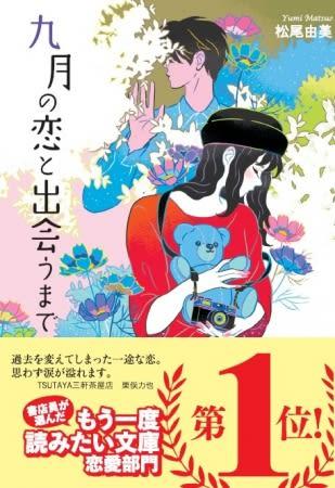 映画化も決まった「9月の恋と出会うまで」。(画像: TSUTAYA)