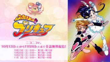『ふたりはプリキュア』全49話無料配信(C)東映アニメーション