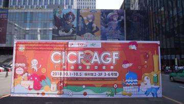 アニメ·漫画·ゲームファンの祭典を開催 広州市