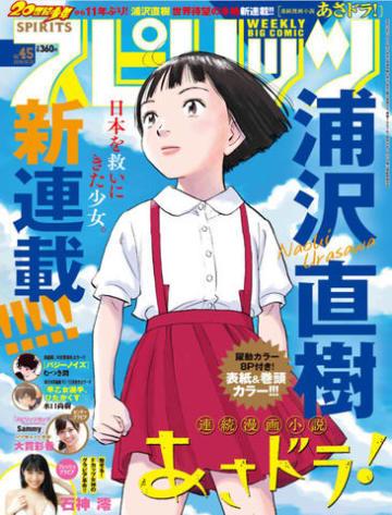 浦沢直樹さんの新連載「あさドラ!」がスタートしたマンガ誌「週刊ビッグコミックスピリッツ」45号