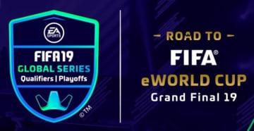 FIFAとEA、「FIFA eWorld Cup 2019」へと繋がる「EA SPORTS FIFA 19 Global Series」の開催を発表!