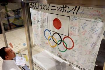 平昌五輪のメダリストのサインやメッセージなどが書かれた応援旗=川崎マリエン