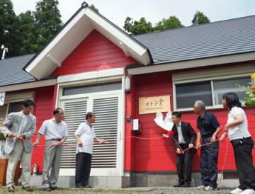 「農福連携」の事業に取り組むホトラ舎の開所式(滋賀県高島市安曇川町中野)