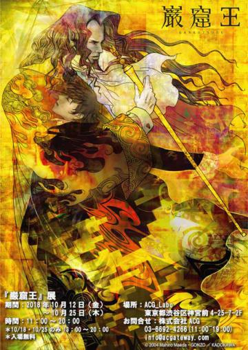 「TVアニメ『巌窟王』展@ACG_Labo」(C)2004 Mahiro Maeda・GONZO/KADOKAWA