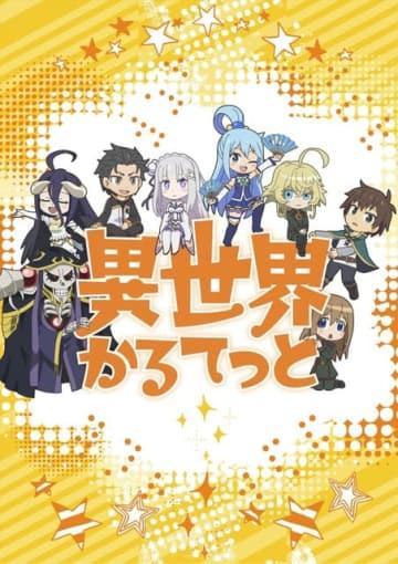 TVアニメ『異世界かるてっと』(C)異世界かるてっと/KADOKAWA (C)Isekai Quartet/KADOKAWA
