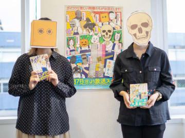 原作者&監督が語る「ガイコツ書店員 本田さん」誕生秘話とアニメ版の見どころ【インタビュー】