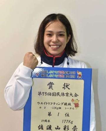 女子53キロ級を制した佐渡山彩奈=7日、福井県・小浜市民体育館