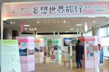 世界遺産を守る日本の協力も紹介している「妄想世界旅行展」の会場=JICA横浜センター
