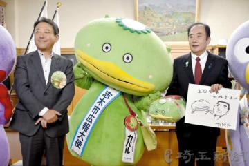 上田清司知事(右)に似顔絵を贈り、応援を依頼した志木市広報大使の「カパル」と香川武文市長=4日、県庁知事室