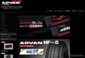 ADVAN スタイリッシュコレクション オンラインショップ(PCサイト)