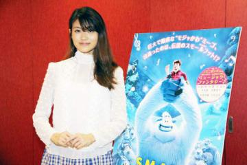 劇場版アニメ「スモールフット」の日本語吹き替え版に声優として出演する早見沙織さん