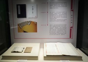 中国国家図書館、鎮館の宝「永楽大典」を展示