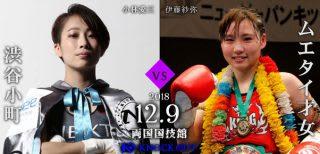 女子キックボクシング注目の大一番、小林(左)vs伊藤(右)がついに実現
