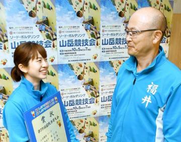山岳成年女子リード3位の賞状を手にする廣重幸紀選手と、活躍をたたえる父の廣重敏さん=10月7日、福井県池田町池田中