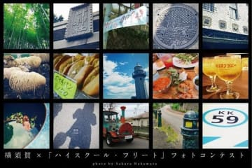 「ハイスクール・フリート」に出演する声優・中村桜さんが撮影した横須賀市内の風景やグルメ(横須賀市提供)
