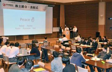 起業体験プログラムの集大成となった株主総会