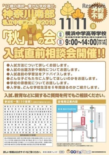 神奈川南部私立中学フェスタ2018 秋の会