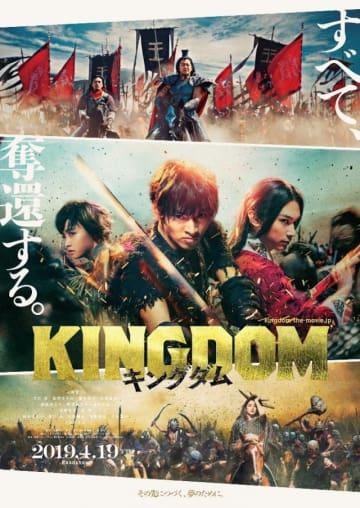 キングダムが来年4月公開