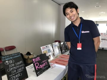 インタープロトの日、富士スピードウェイでは腰痛専門の尾張旭市の整体院ラポールがブースを設けていた。