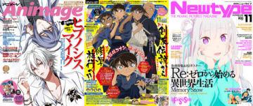 3大アニメ誌2018年11月号の表紙(左から)「アニメージュ」「アニメディア」「Newtype」