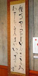 豊岡市内で見つかった野口雨情直筆の「豊岡小唄」の掛け軸=豊岡市出石町内町