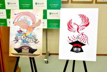 道後温泉に火の鳥が舞い降りるデザインのキービジュアル(左)とシンボルマーク=9日午前、松山市役所