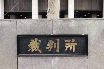 東京地裁(soraneko/PIXTA)