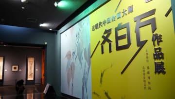 斉白石作品展、福建博物院で開催